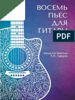 Восемь пьес для гитары