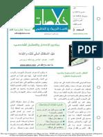 مبادئ الادخار والاستثمار الشخصي.pdf
