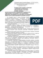 73 Постановление.pdf