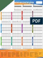 Calendar_EAD_RU_2019.pdf