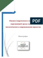 Оценка современного состояния окружающей среды в рамках экологического сопровождения проектов