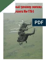 mi17_ru
