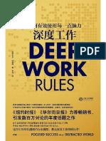 ePUBw.COM+-+深度工作:如何有效使用每一点脑力