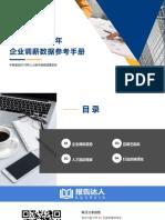 2019-2020年企业调薪数据参考手册