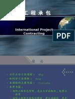 国际工程承包课件(绪论-第一章-第二章).ppt