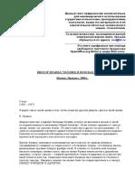chelovek_v_poiskah.pdf