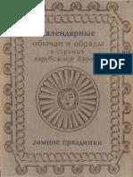 1_-_Kalendarnye_Obychai_I_Obryady_V_Stranakh_Zarubezhnoy_Evropy_Zimnie_Prazdniki_-_1973.pdf