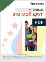 02_урок_это_мой_друг.pdf