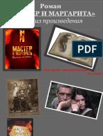 Роман Мaстер и Маргарита, анализ