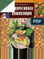 Dekorativnaya_kompozitsia