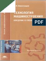 Виноградов В.М. Технология машиностроения. Введение в специальность (2006).pdf