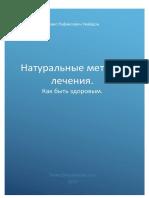 Uvaydov_Naturalnye-metody-lecheniya-Kak-byt-zdorovym-.457895.pdf