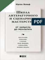 Юрген Вольф - Школа литературного и сценарного мастерства - 2015