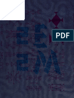 2e2m-Saison 2016-17-brochure