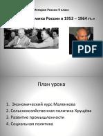 Экономика-СССР-1953-1964-гг-конвертирован.pdf