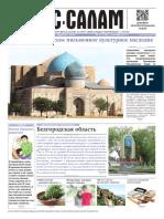 Ас-салам.pdf