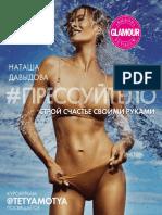 Davidova_N._Pressuytelo.pdf