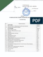 Отчет О финансово-хозяйственной деятельности за 2019 г.