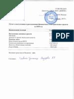 Отчет О поступлении и расходовании финансовых и материальных средств_2018 год