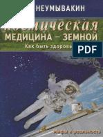 Nieumyvakin I. P. - Kosmichiesk - kak byt zdorovym - Copy.pdf