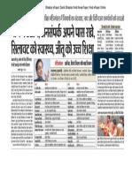 Bhaskar ePaper_ Dainik Bhaskar Hindi News Paper, Hindi ePaper Online 1