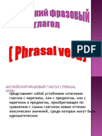 Английский фразовый глагол - презентация