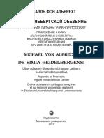 Michael von Albrecht. De Simia  Heidelbergensi