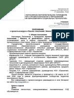 Положение о конкурсе Память поколений.doc