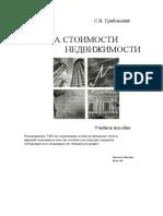 Оценка стоимости недвижимости - Грибовский.pdf