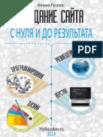 Создание сайта с нуля и до результата ( PDFDrive.com ).pdf