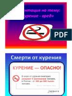 smoke (1).pdf