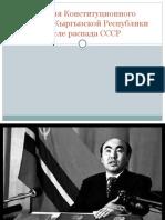 История Конституции КР