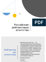 Российские рейтинговые агенства