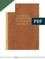 Kogoutek_Ts_Tekhnika_kompozitsii_v_muzyke_XX_veka.pdf