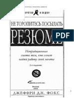 Не торопитесь посылать резюме ( PDFDrive.com ).pdf
