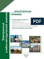 Учебная программа дисциплины - Компьютерная графика ( PDFDrive.com )