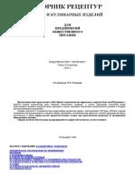 golunova_n.e-sbornik_receptur_bljud_i_kulinar-izde.pdf