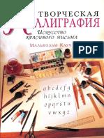 Кауч.Творческая каллиграфия.pdf