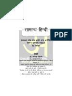 Hindi Vyakaran by Dr. Rajendra Kumar Singhvi