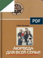 Лайт Миллер. Аюрведа для всей семьи-2005.pdf