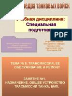 T72 transmission4.ppt