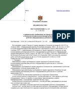 1.3.3. HG 603 din 11.08.2011_ru.pdf