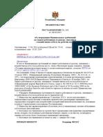 1.3.5. HG 244 din 08.04.2013_ru