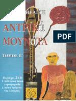 Αντρικά Μουνάτα - τ.Β_' ~ Γιώργης Μελίκης