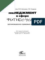Менеджмент в сфере фитнес-услуг организационно-правовые аспекты by Филиппов С.С., Антонова Н.И., Смирнов С.И. (z-lib.org)