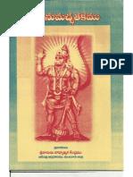 Sri Hanumath Chatakam
