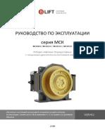 РУКОВОДСТВО ПО ЭКСПЛУАТАЦИИ Серия МСК.pdf
