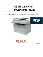 xerox_phaser_3200mfp,_workcentre_pe220_service_manual_rus.pdf
