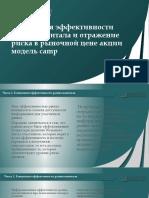 Kontseptsia_effektivnosti_rynka_kapitala_i_otrazhenie_riska_v
