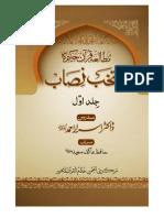 Mutala-e-Quran_Karim_ka_Muntakhab_Nissab_Part_1